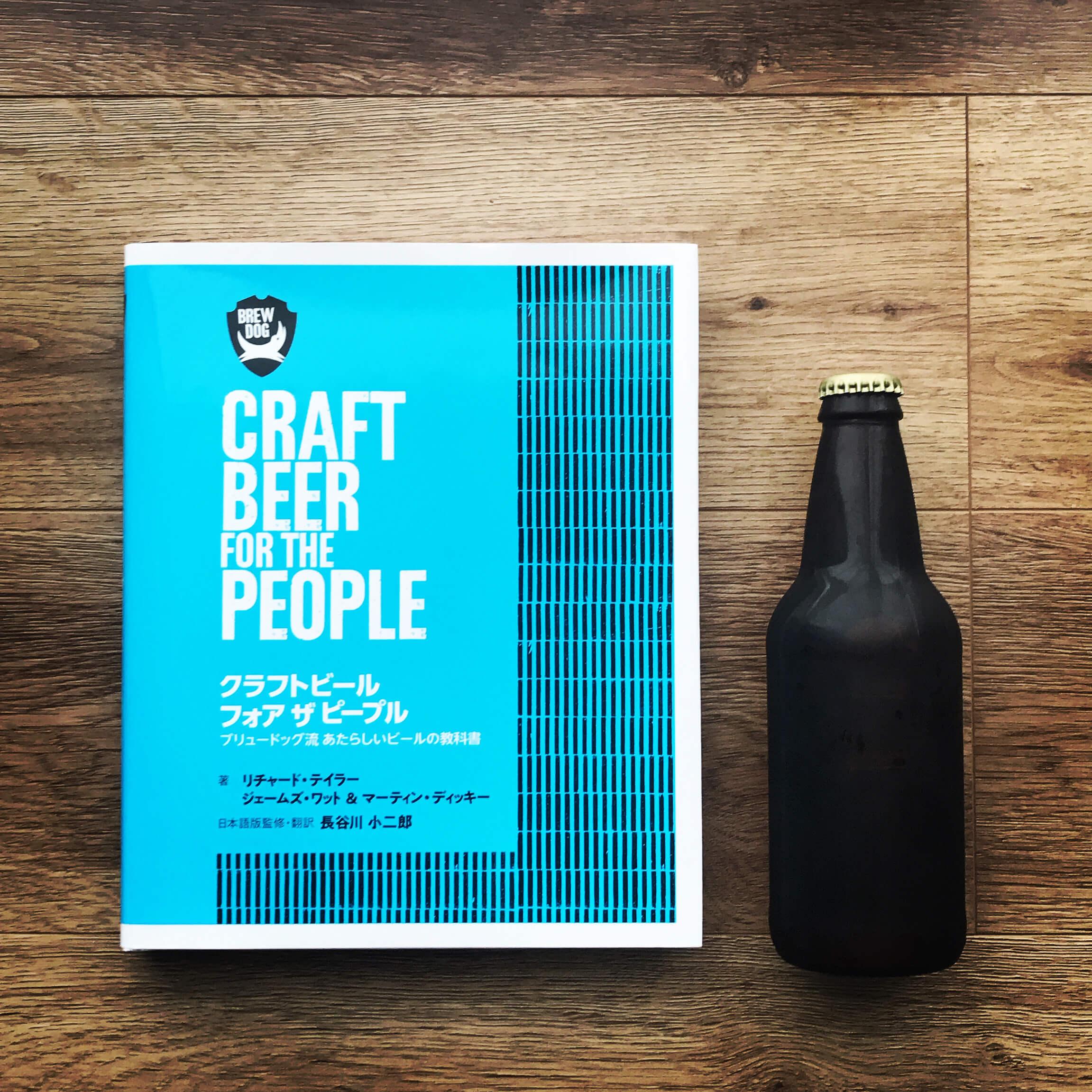 クラフトビール フォア ザ ピープルという書籍の写真