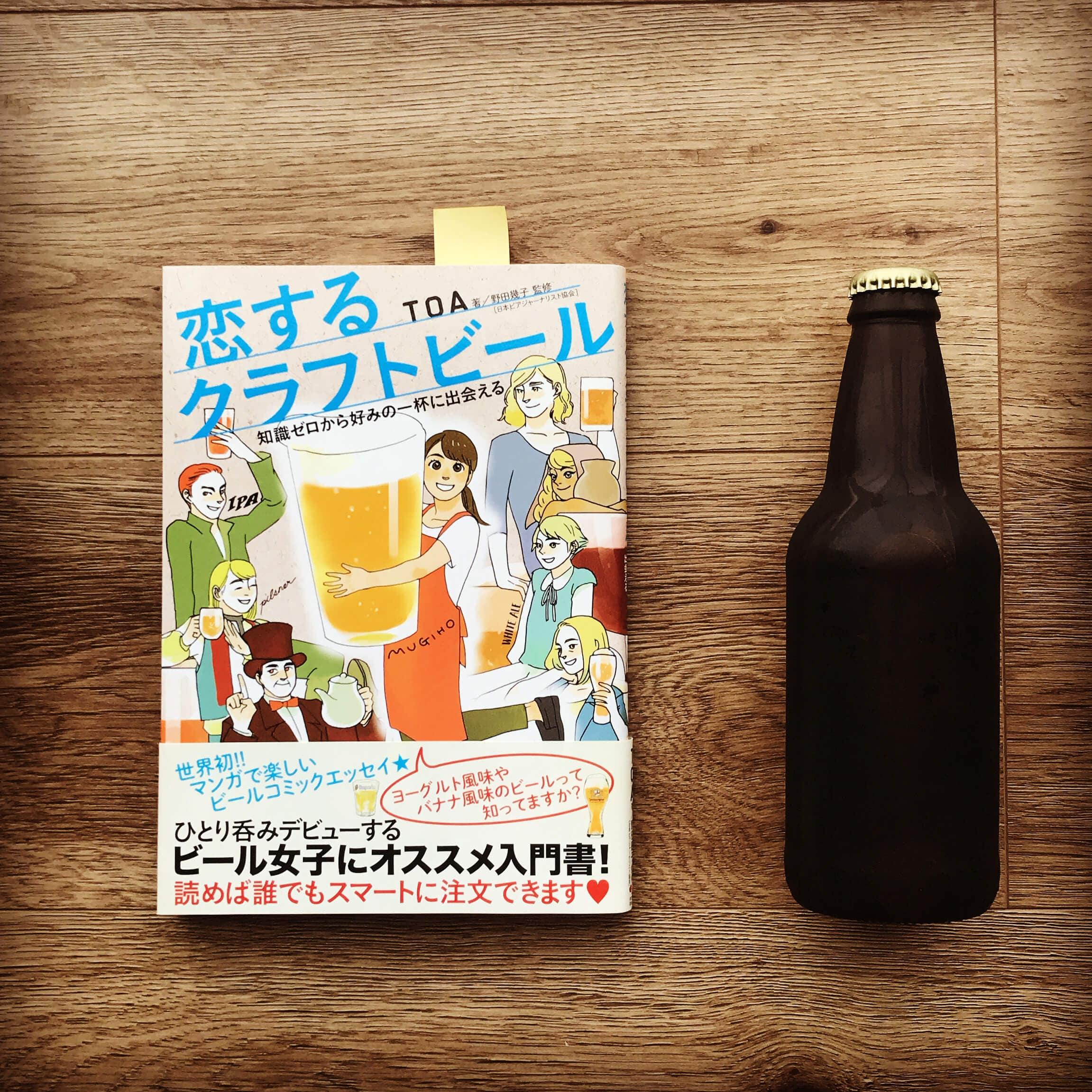 恋するクラフトビールという書籍の写真