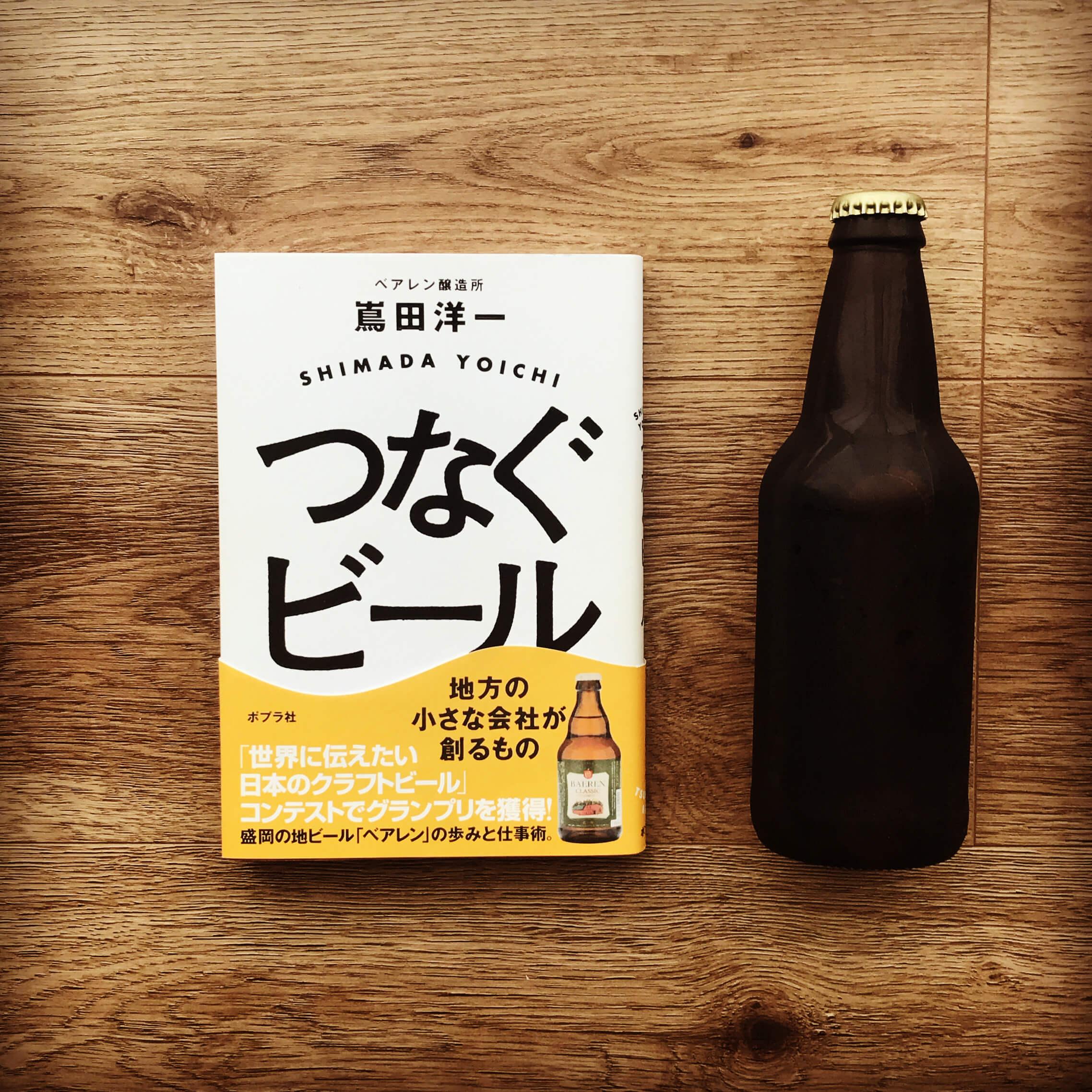 つなぐビールという書籍の写真