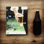 自分でつくる最高のビールという本の写真
