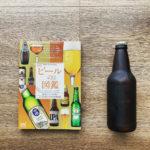 ビールの図鑑という書籍の写真