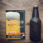 ビールの科学という書籍の写真
