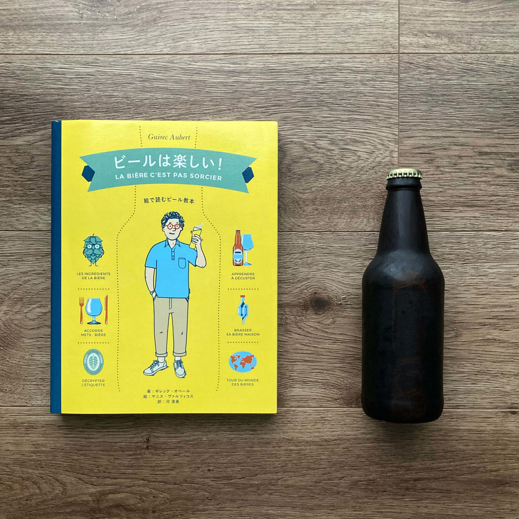 ビールは楽しい!という書籍の写真