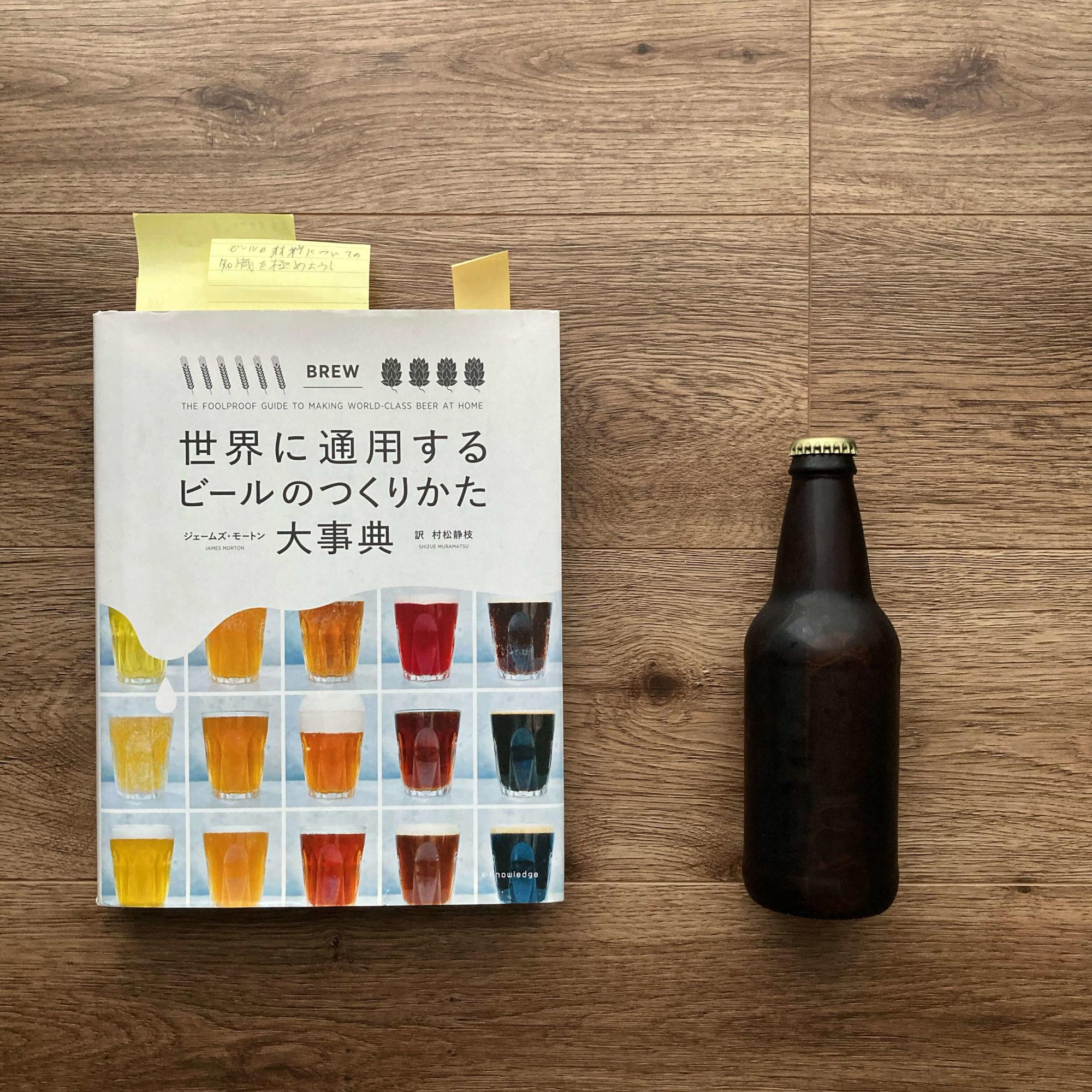 世界に通用するビールのつくりかた大辞典という書籍の写真