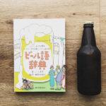 ビール語辞典という書籍の写真