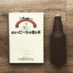 自分でビールを造る本という書籍の写真
