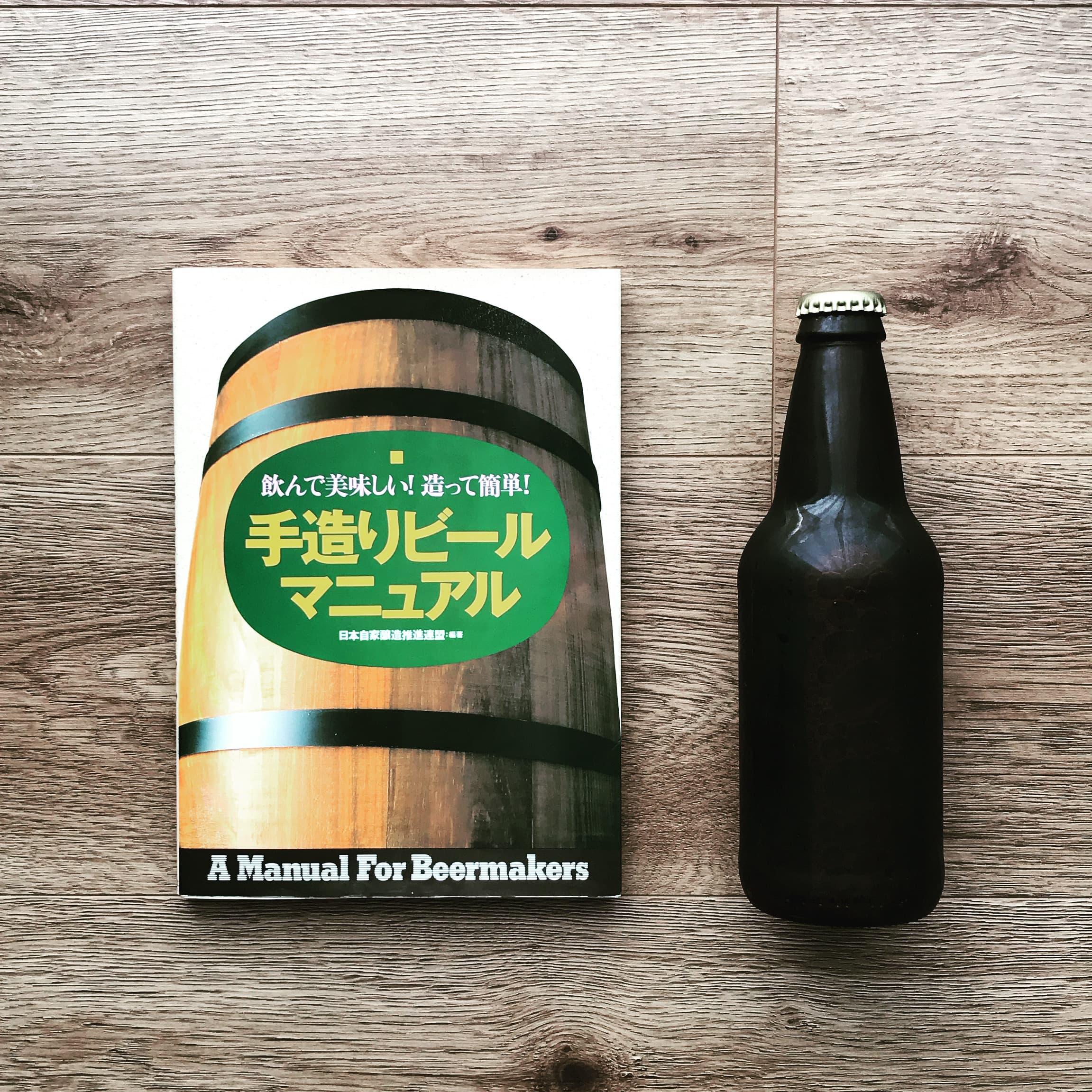 手造りビールマニュアルの写真