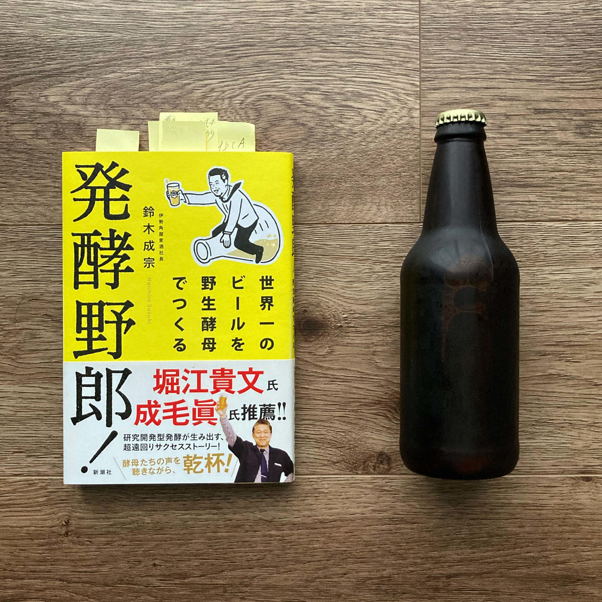 発酵野郎!という書籍の写真