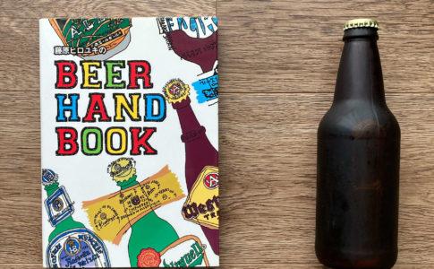 BEER HAND BOOKという書籍の写真