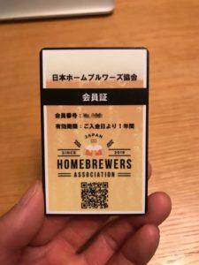 日本ホームブルワーズ協会 会員証