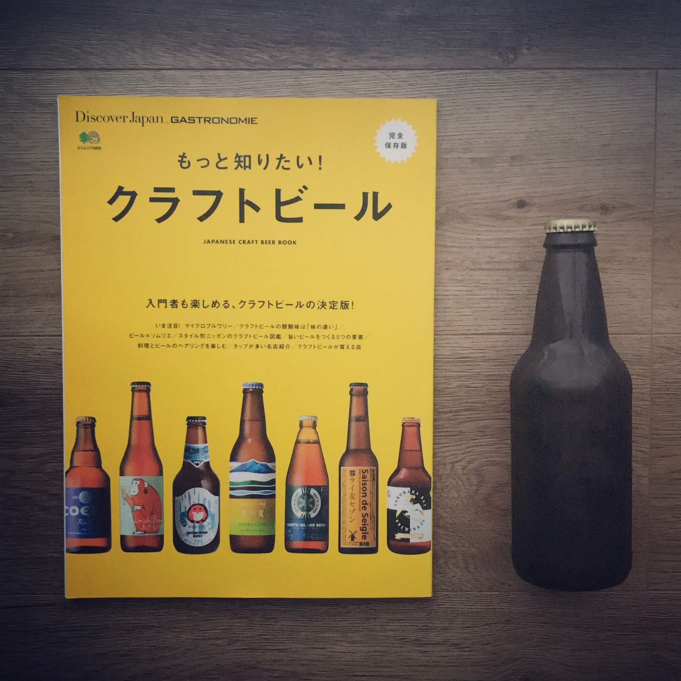 もっと知りたい!クラフトビールの書籍の写真
