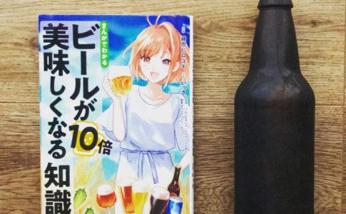 書籍のビールが10倍美味しくなる知識の写真