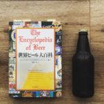 世界ビール大百科の写真