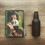 世界のビール案内という書籍の写真