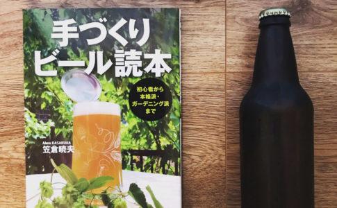 手づくりビール読本という書籍の写真