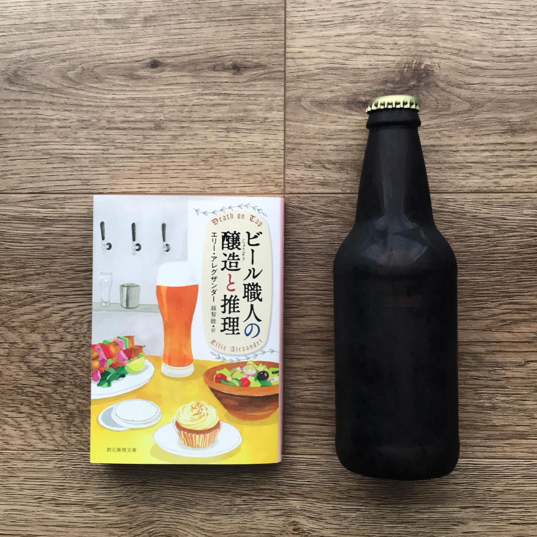 ビール職人の醸造と推理