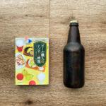 ビール職人のレシピと推理という書籍の写真