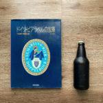 ドイツ・ビアレアベルの宝庫という書籍の写真