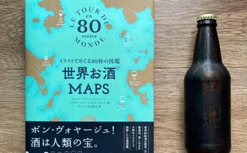 【世界お酒MAPS】という書籍の写真