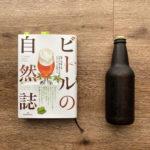 ビールの自然誌という書籍の写真