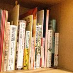 ビール本31〜40冊目