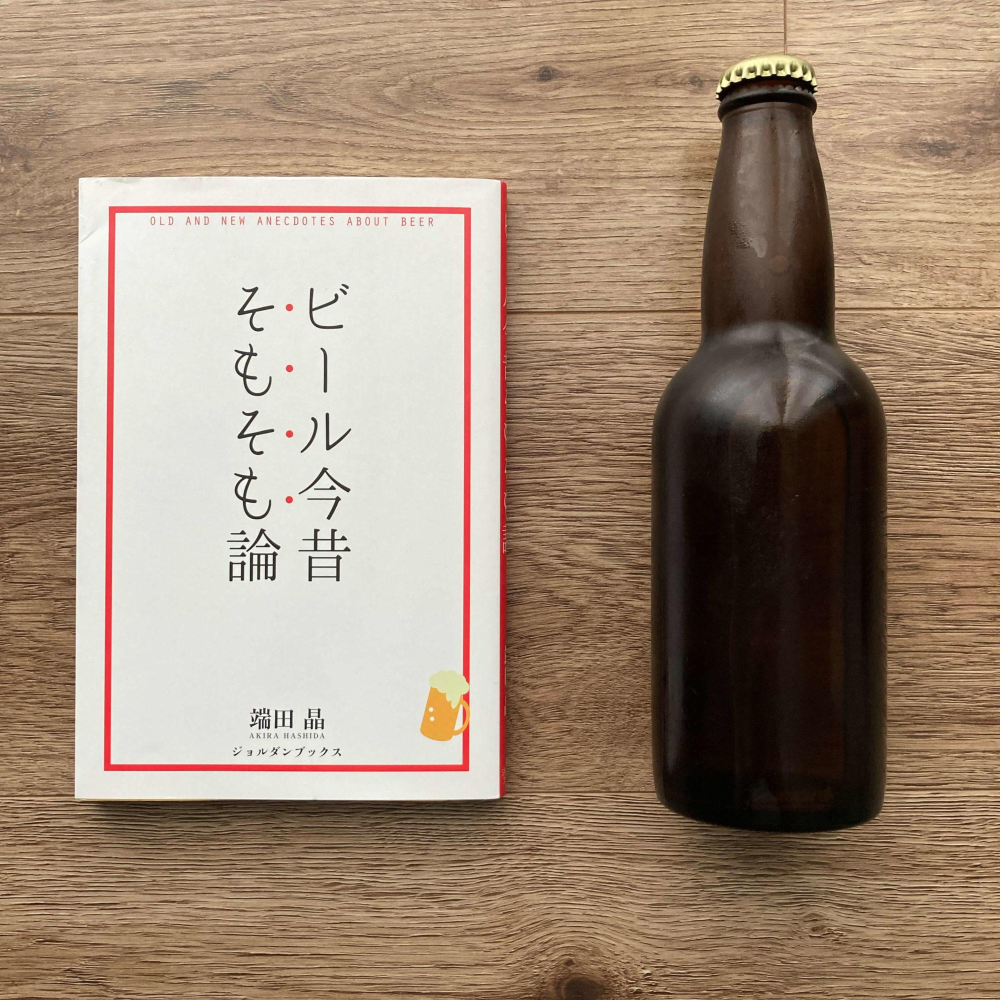 ビール今昔 そもそも論という書籍の写真
