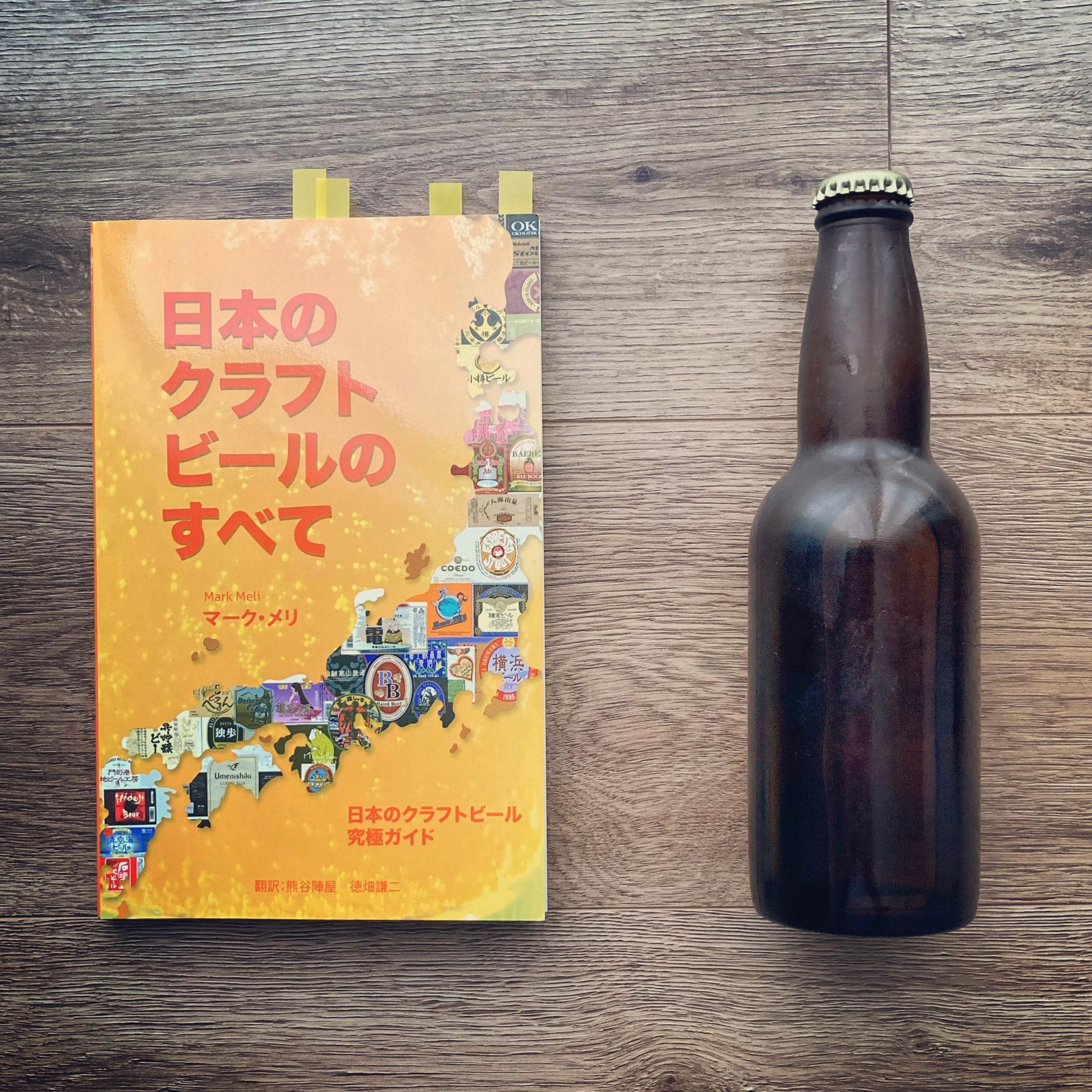 日本のクラフトビールのすべて という書籍の写真